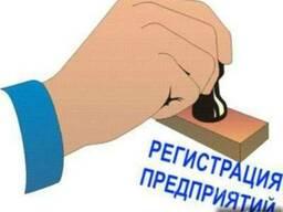 Регистрация юридических и физических лиц в Харькове