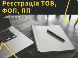 Регистрация юридического лица, открытие предприятия Полтава
