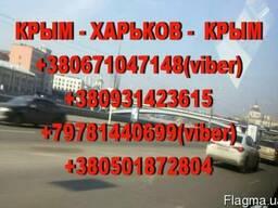 Регулярные пасажирские перевозки из Харьков в Крым и обратно