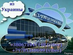 Регулярные пассажирские перевозки в Симферополь из Украины