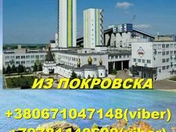 Регулярные пассажирские перевозки в города Крыма из Покровск