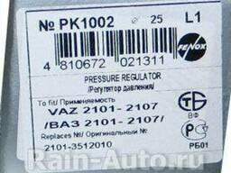 Регулятор давления тормозов 2101, 2102, 2103, 2104, 2105, 2106, 2107 Фенокс (колдун)