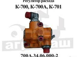 Регулятор расхода масла К-700, К-701 (Новый)