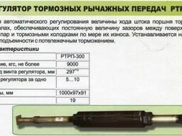 Регулятор РТРП-300, РТРП-675-М