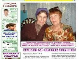 Реклама или объявления в популярной газете