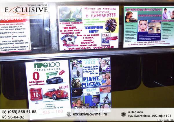 Реклама в маршрутках Черкасс