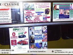 Реклама в маршрутках Черкасс - фото 1