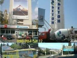 Реклама на трассе Симферополь-Ялта щиты, бигборды, растяжки,