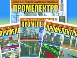 Реклама Промислова Електроенергетика та Електротехніка