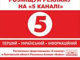 "Реклама на телевизионном ""5 канале"" в Полтаве - фото 3"