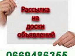 Реклама товаров и услуг на досках объявлений