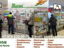 Реклама в аптеках Крыма - ТВ ФАРМА