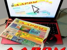 Реклама в бесплатной газете ДАРОМ
