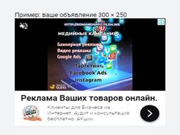 Реклама в Google, социальных сетях Facebook, Instagram, YouTube