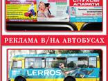 Реклама в / на городском общественном транспорте в Черкассах - фото 1