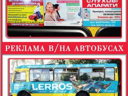 Реклама в / на городском общественном транспорте в Черкассах