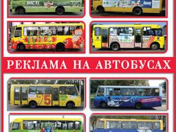 Реклама на общественном транспорте (маршрутках) в Черкассах