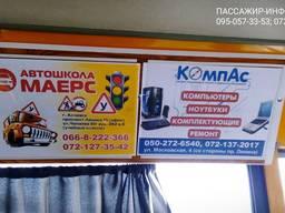 Реклама в транспорте Алчевска