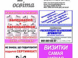 Рекламно-информационные статьи, строчная, блочная реклама