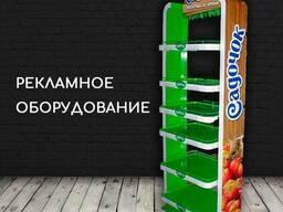 Рекламное  оборудование для магазинов
