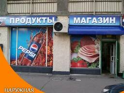 Изготовление наружной рекламы в Новомиргороде Кировоградской