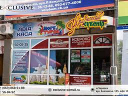 Рекламное оформление фасадов, входных групп Черкассы (1) - фото 3