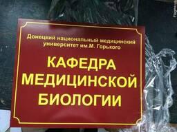 Рекламные таблички, адресные таблички в Донецке