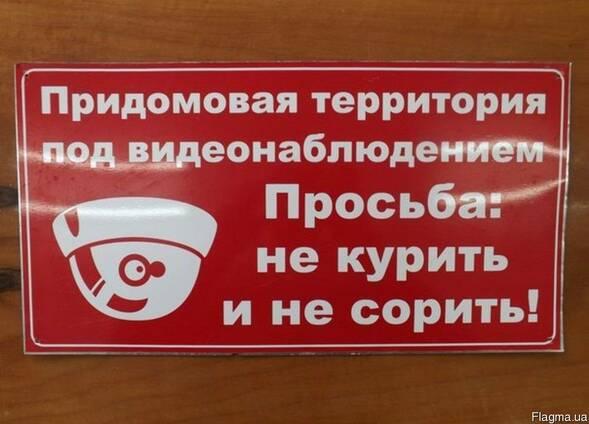 Рекламные таблички указатели в Бердянске