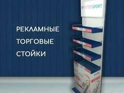 Рекламные  торговые стойки с лайтбоксом