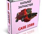 Шнек колосовий для Case 2388 - фото 1