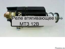 Реле втягивающее стартера МТЗ 12В