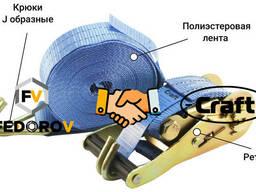 Ремень Стяжной РС-1-6