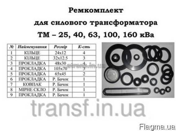 Ремкомплект для трансформатора ТМ-160 кВа цена 1100 грн