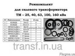Ремкомплект для трансформатора ТМ 25 кВа