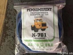 Ремкомплект Гидроцилиндра К-701 ЦС-125