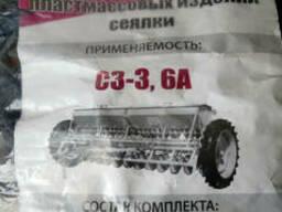 Ремкомплект пластмассовых изделий на сеялку СЗ-3, 6