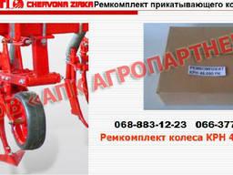 Ремкомплект прикатывающего колеса КРНВ 46. 090 РК