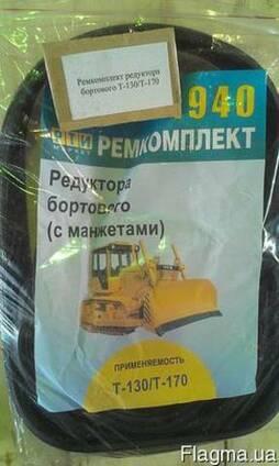 Ремкомплект редуктора бортового Т-130, Т-170