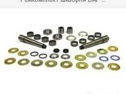 Ремкомплект шкворня DAF XF95-105, CF, LF,
