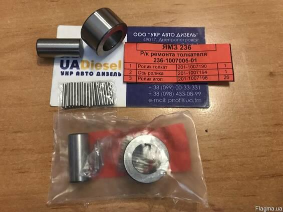Ремкомплект толкателя ЯМЗ-236 (ось, ролик, игол. )