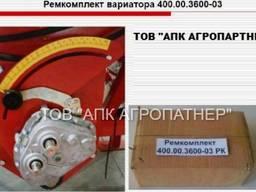 Ремкомплект вариатора 400. 00. 3600-03