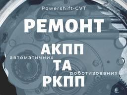 Ремонт powershift Вінниця