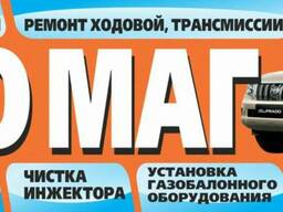 """Ремонт автомобилей на СТО """"МАГ"""""""