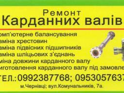 Ремонт и балансировка карданных валов Черновцы