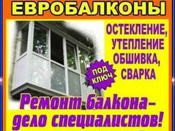 Ремонт балкона, вынос. Строительство, пристрелка, пристройка