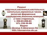 Ремонт часов всех видов в Донецке - фото 3