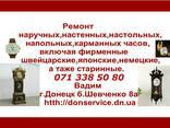 Ремонт часов всех видов в Донецке - фото 2