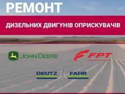 Ремонт дизельного двигуна обприскувачiв BERTHOUD, John Deere, CASE