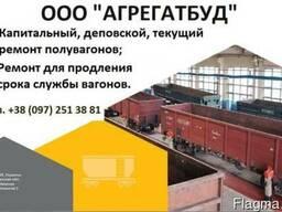 Ремонт для продления службы вагонов, капитальный, деповской