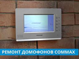 Ремонт домофонов Commax (Комакс) Одесса